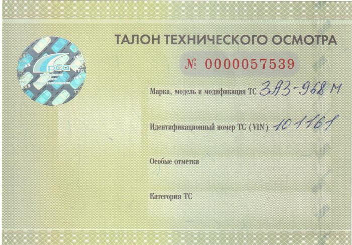 По состоянию на 14 января, Госзнак напечатал 2,501 миллиона новых талонов т